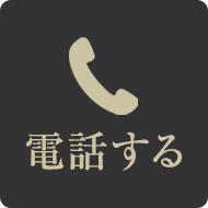 家づくりのご相談(お電話)