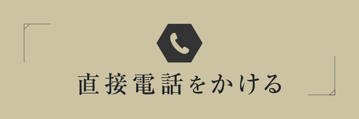 直接電話をかける